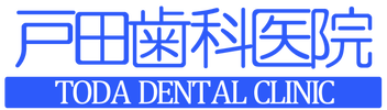 戸田歯科医院